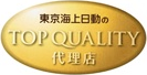 東京海上日動のTOP QUALITY 代理店