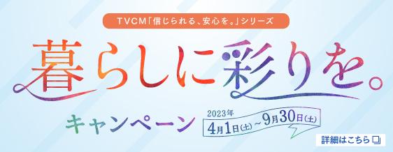 東京 海上 日動 火災 保険 株式 会社